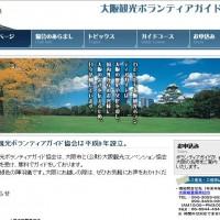 大阪観光ボランティア協会
