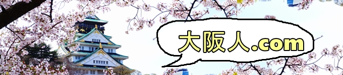大阪人.com